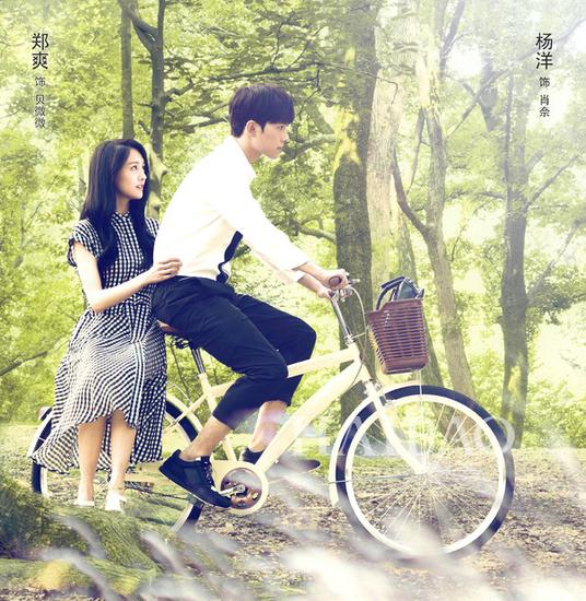 电视剧版《微微一笑很倾城》郑爽、杨洋剧照