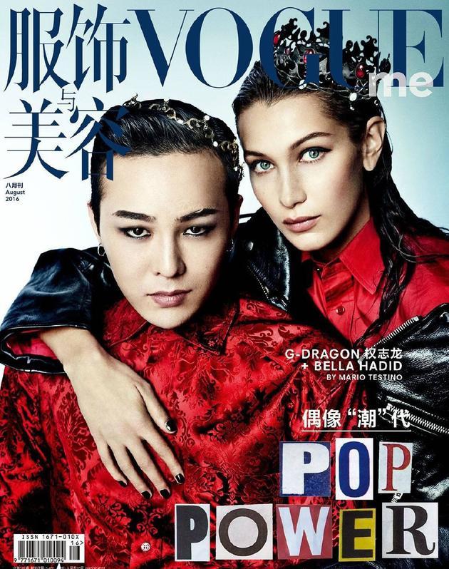 Vogue Me