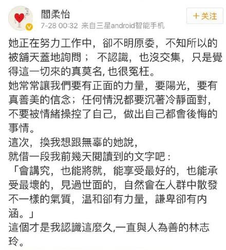 林志玲经纪人微博