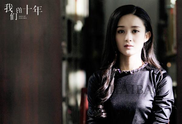 赵丽颖 《我们的十年》 剧照 优雅女神卷发