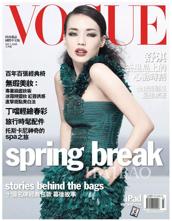 舒淇 中国台湾版《Vogue》