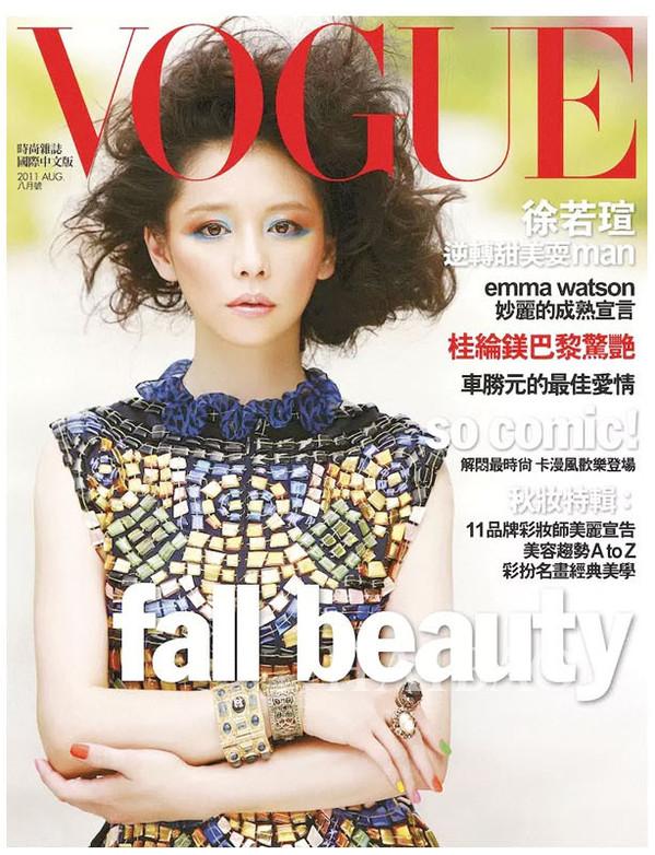 徐若萱 中国台湾版《Vogue》