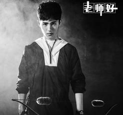 Vol.16:刘昊然教你帅出天际拉弓射箭