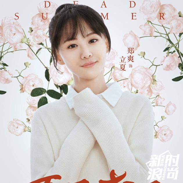 《夏至未至》郑爽海报