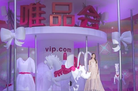 【淘宝贝】昆凌出任唯品会代言人 时尚跨界打造826秋上新大秀