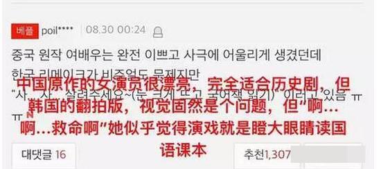 耿直的韩国网友
