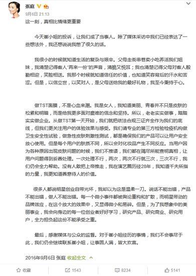 张庭发长文回应质疑