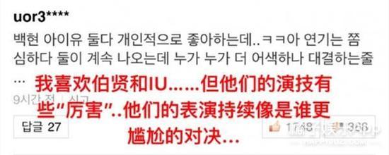 韩国网民的评论