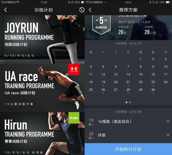 跑马拉松前的训练计划