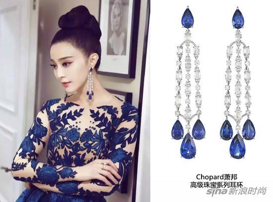 范冰冰典雅蓝佩戴的是萧邦高级珠宝系列耳环