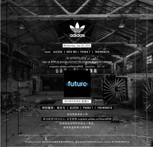 """购物信息:adidas Originals""""FUTURE""""原创盛会重磅来袭"""