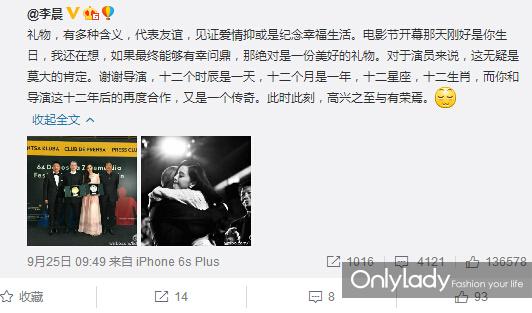 李晨也在微博上對范冰冰表示祝賀
