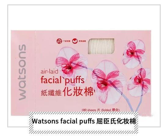 WATSONS facial puffs 屈臣氏化妆棉