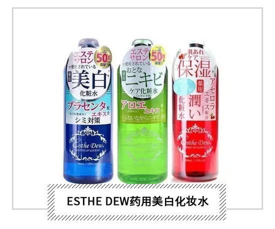 ESTHE DEW药用美白化妆水
