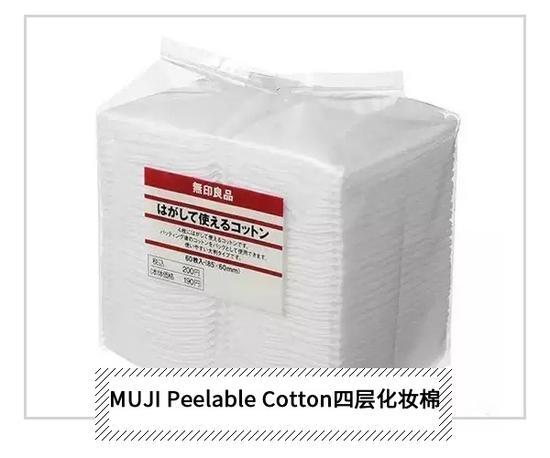 MUJI Peelable Cotton四层化妆棉