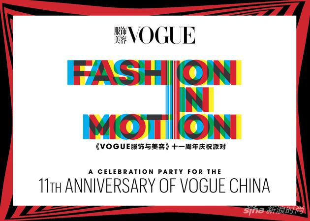 购物信息:《Vogue服饰与美容》十一周年庆祝派对蓄势待发