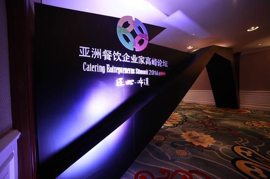 2016首届亚洲餐饮企业家高峰论坛于11月5日在中国大饭店隆重召开。