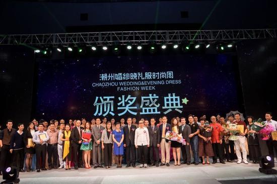 2015年首届潮州婚纱晚礼服时尚周颁奖盛典
