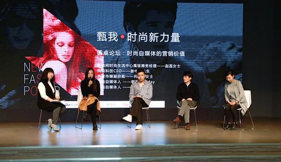 """圆桌会议碰撞出了时尚自媒体""""探索前行""""之火花"""