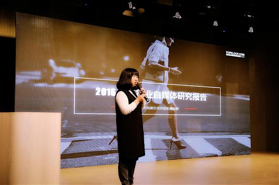 克劳锐总经理张宇彤女士重磅发布《克劳锐时尚行业自媒体研究报告》
