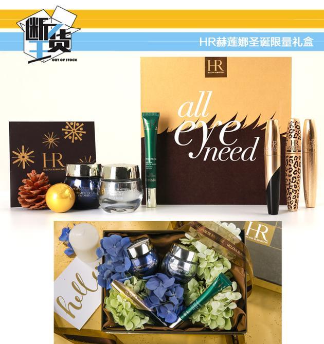 HR赫莲娜圣诞限量礼盒