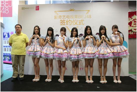 BEJ48的7位女生为爱奇艺电视果代言