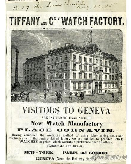 1874年,蒂芙尼在日内瓦的Cornavin广场建立的大型工厂和零售店