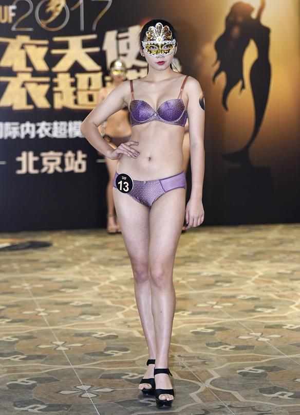 siuf2017国际内衣超模海选 蒙面模特秀热辣身材