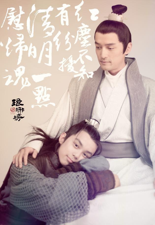 《琅琊榜》胡歌和吴磊