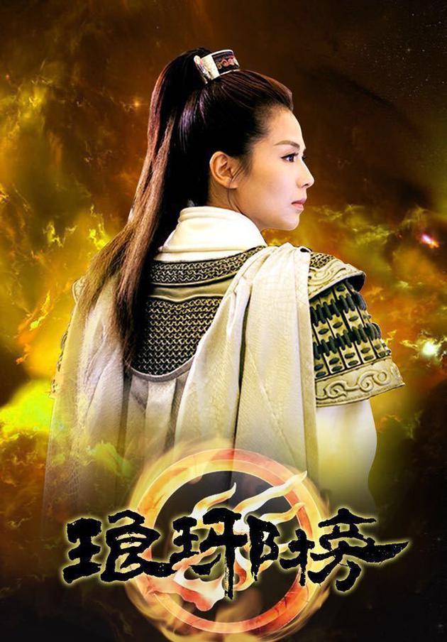 《琅琊榜》刘涛海报