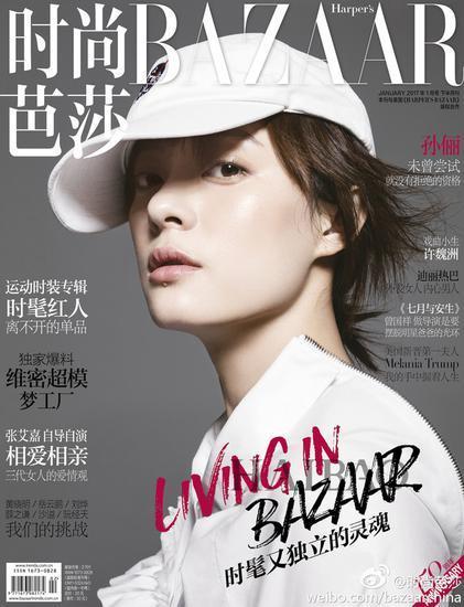 孙俪登杂志封面惹舔屏 辣妈牛奶肌这样养成