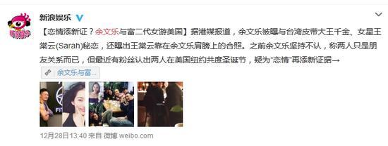 去年12月余文乐王棠云已经曝出恋情