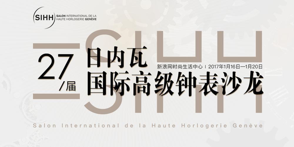 2017日内瓦表展全记录