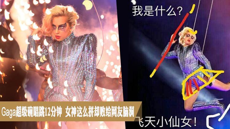 Lady Gaga超级碗唱跳12分钟
