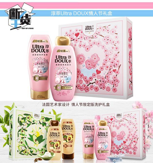 2017淳萃Ultra DOUX情人节礼盒