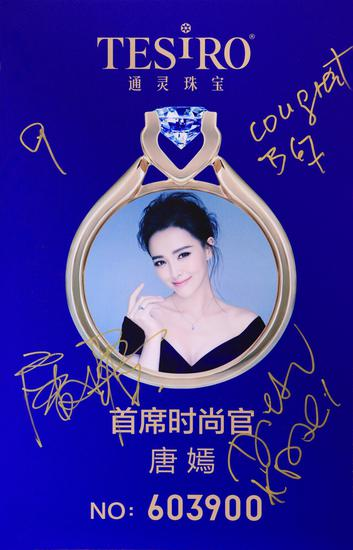 唐嫣成通灵珠宝首席时尚官