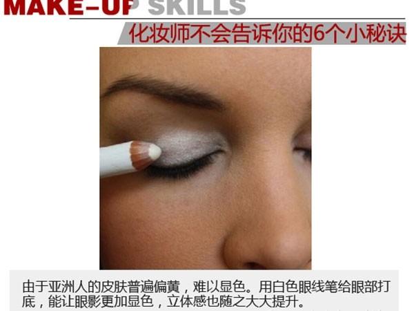 白色眼线笔