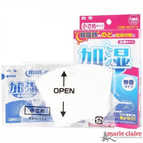 白元加湿口罩 ¥28 3枚