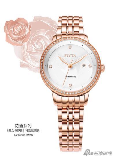 飞亚达花语系列 《美女与野兽》特别款腕表