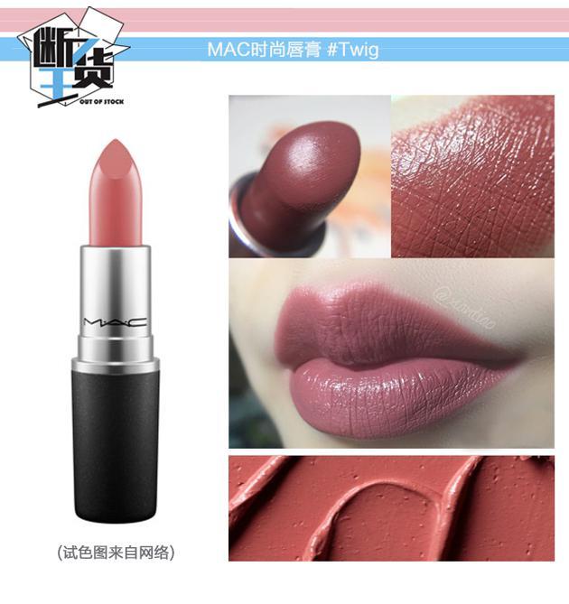 豆沙色-MAC时尚唇膏 #Twig