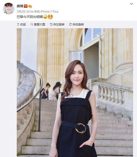 唐嫣微博截图
