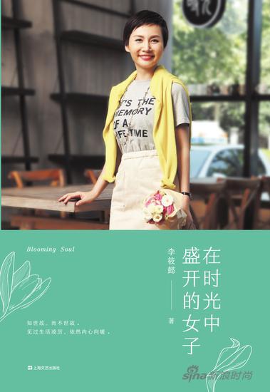 《在时光中盛开的女子》,李筱懿著,上海文艺出版社2017年3月版