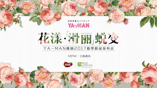 YA-MAN雅萌2017春季新品发布会•暨关爱自闭症儿童公益项目启动