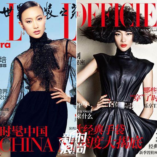 秦舒培的大刊杂志封面