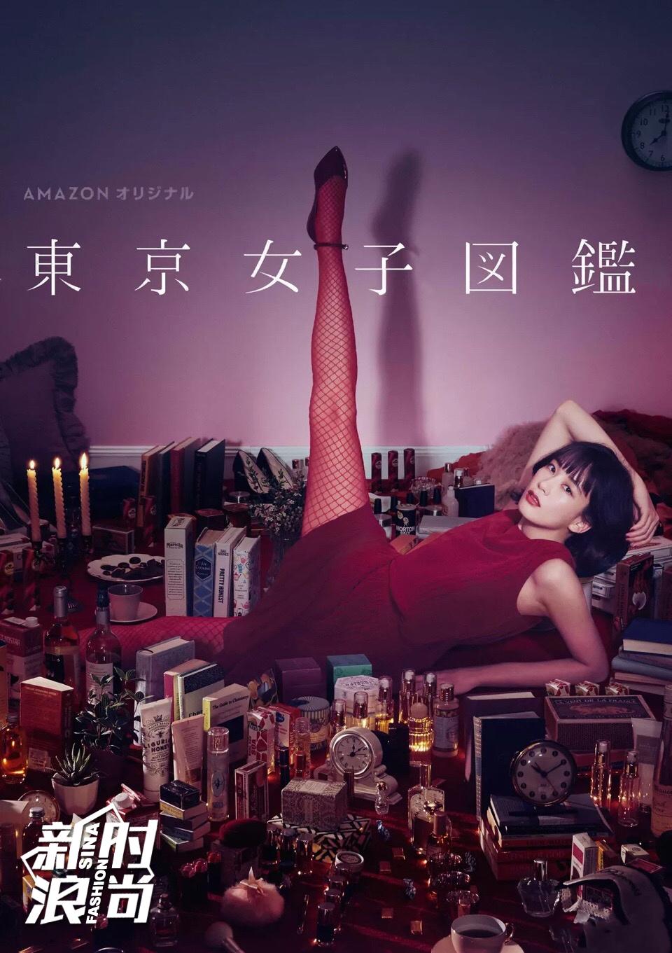 《东京女子图鉴》海报