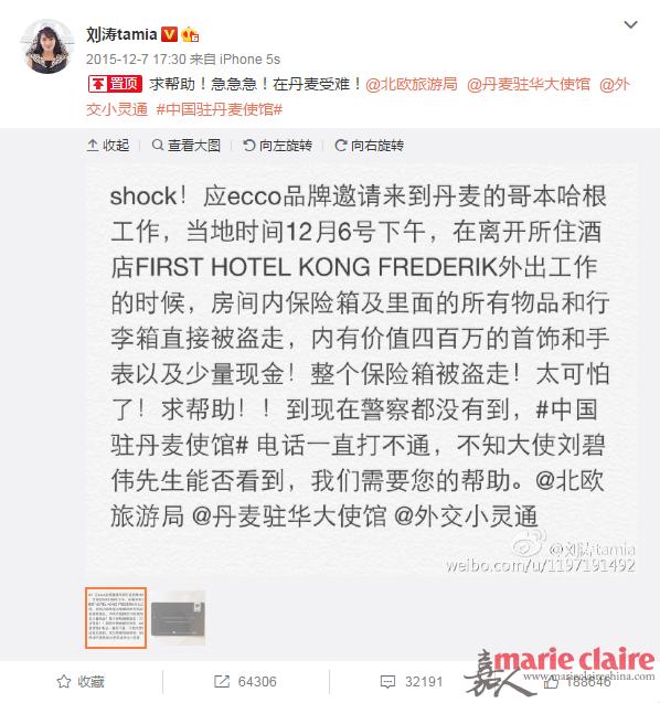 刘涛着急到微博求助