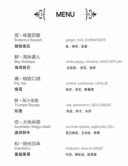 北京王府井希尔顿酒店呈现curtisduffy米其林三星盛宴菜谱过年菜单饭图片