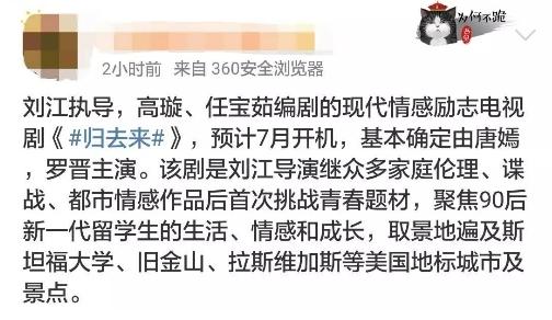 唐嫣罗晋要演90后海归大学生(图片来自:新浪娱乐)