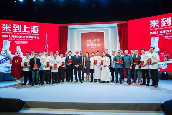 米其林指南上海发布会现场 图片来源:米其林集团