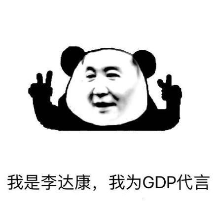 我是达康 我为GDP代言